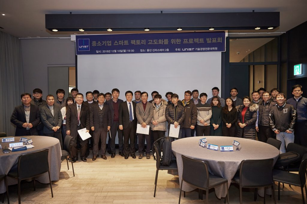 중소기업 스마트팩토리 고도화를 위한 프로젝트 발표회에 참가한 사람들이 단체 사진을 촬영했다. | 사진: 김경채