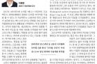20181211_울산매일신문_018면_이재연-교수-칼럼.jpg