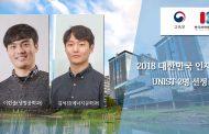 김석진 ‧ 이한솔 대학원생, 2018 대한민국 인재상 수상 영예!