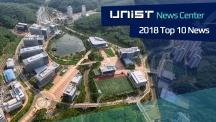 UNIST News Center 선정 2018년 10대 뉴스