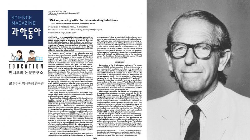 2013년 작고한 프레데릭 생어 박사(오른쪽)와 생어 해독법이 담긴 1977년 논문(왼쪽). | 이미지: PNAS, 위키백과