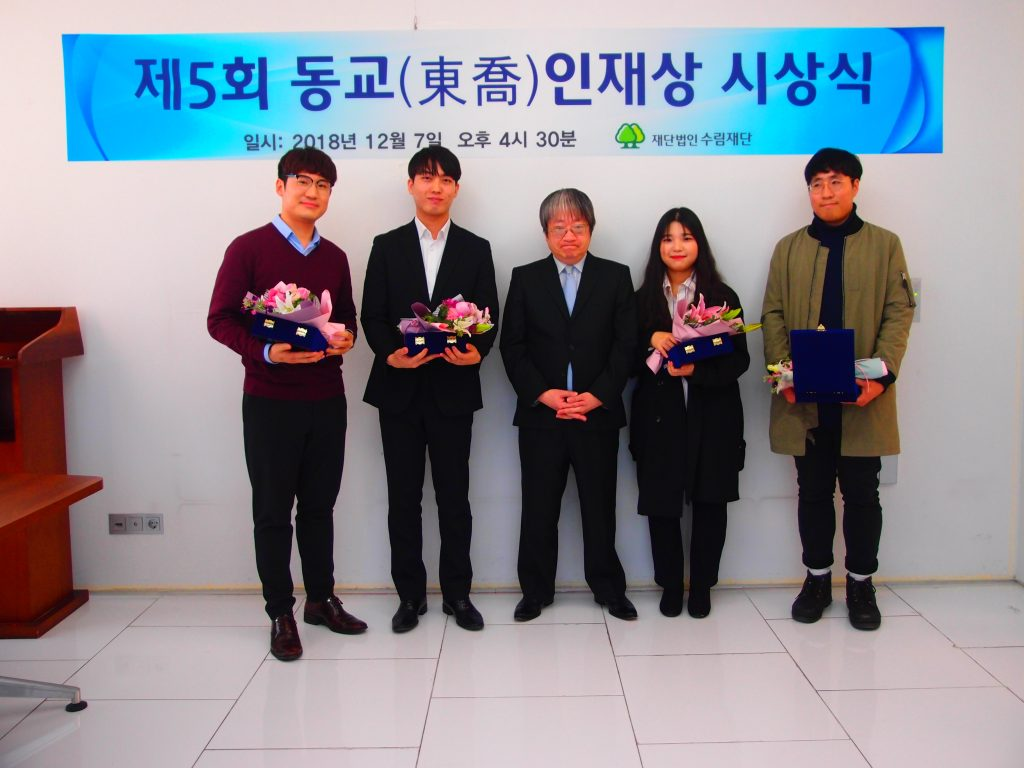 이동기(가장 왼쪽) 학생이 제5회 동교인재상 은상을 수상하고 단체 사진을 촬영했다. | 사진: 수림재단 제공