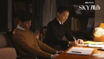 JTBC 드라마 'SKY캐슬'의 한 장면. 입시 코디가 수험생의 공부를 돕는 장면이다. | 출처: JTBC 홈페이지