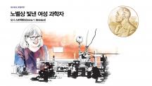 노벨상 빛낸 여성 과학자