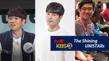 예능 프로그램에서 UNIST를 언급하게 만들었던 주인공 두 명(왼쪽부터 최경돈 학생, 이창엽 배우)와 동교인재상을 수상한 이동기 학생. | 사진 출처: tvN, 포레스트 엔터테인먼트, 이동기