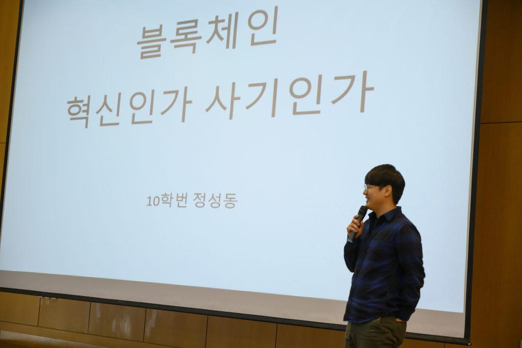 정성동 동문이 '블록체인'을 주제로 특강을 펼치고 있다. | 사진: 김홍민