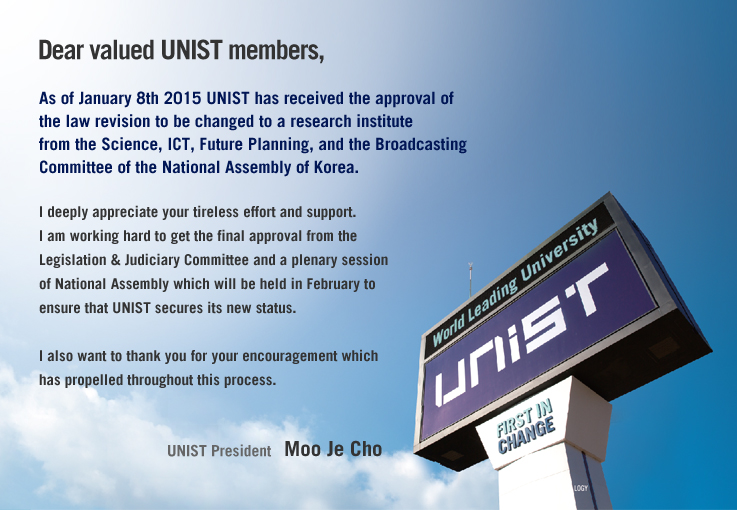 UNIST's Future as a S&T Research Institute Nears Final Approval