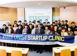 Attendees from the 2015 UNIST Startup Clinic are posing for a group photo at UNIST.