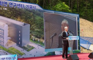 President Moo Je Cho, addressing at the groundbreaking ceremony.
