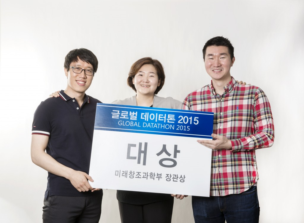 사본 -(왼쪽부터)글로벌데이터톤2015대상_정상원_채수연_이승준