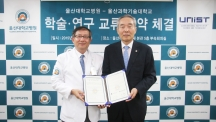 The signing ceremony of MOU between UNIST and UUH to realize the promise of biomedical breakthroughs. The MOU was signed by UNIST President Moo Je Cho (Right) and UUH President Hong-Rae Cho (Left).