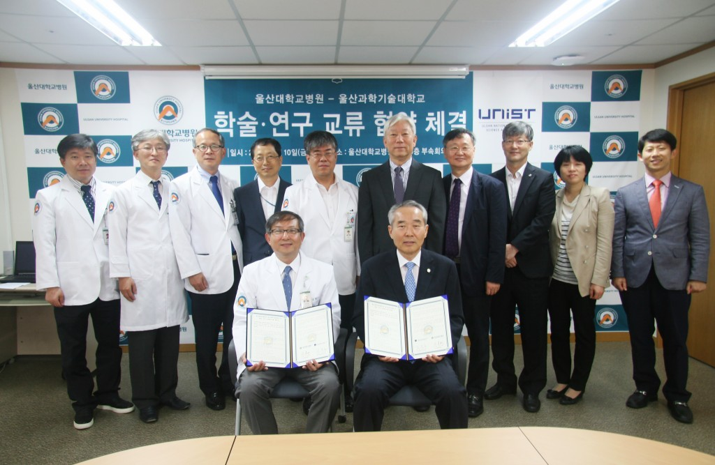 The signing ceremony of MOU between UNIST and UUH took place at UUH Main Building on July 10, 2015.