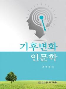 기후변화인문학 캡쳐