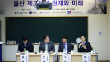 UNIST, Advise and Propose Ulsan's Future Industry