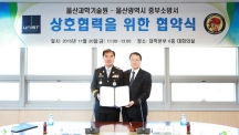 Joo-Hun Park, Director of Admissions of UNIST (right) and Sung Tae Lee, Fire Chief of Ulsan Jungbu Fire Station (left) are posing for a portrait at the signing ceremony for cooperation MOU.