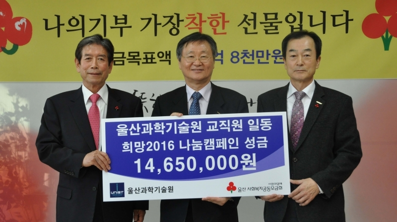 UNIST visited the Ulsan Community Chest of Korea to deliver KRW 14.65 million ($12,506) of donations for the needy.