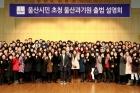 UNIST는-28일-중구민을-초청해-울산과기원-출범-설명회를-개최했다_-800x382.jpg