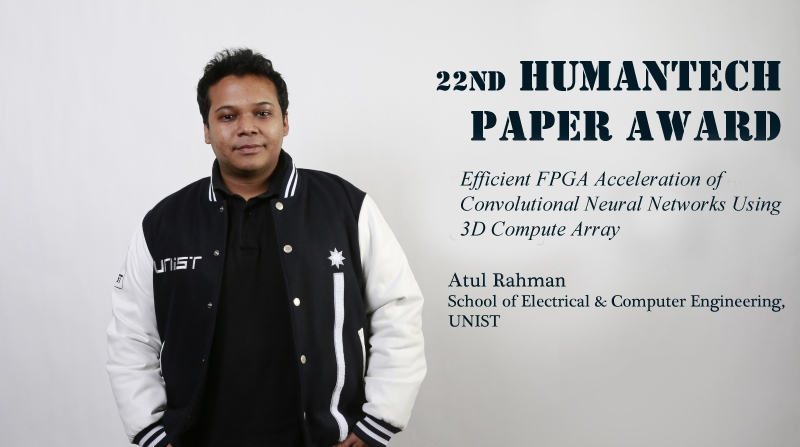 Interview with Atul Rahman, Recipient of the 2016 HumanTech Award
