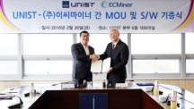 UNIST Signs MOU with EC-Miner to Enhance Personalization to the Max