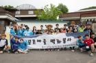 공촌-마을-벽화봉사에-나선-UNIST-학생들이-13일-기념사진을-촬영했다..jpg