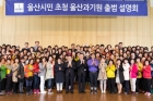 UNIST는-4일-북구민-130여명을-초청해-울산과기원-출범-설명회를-개최했다-800x334.jpg