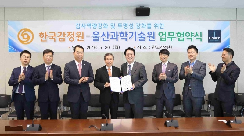 UNIST and KAB Sign Cooperation MoU