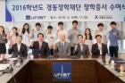 Kyeongdong-Scholarship.jpg