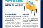 Integrity-Mailbox.jpg