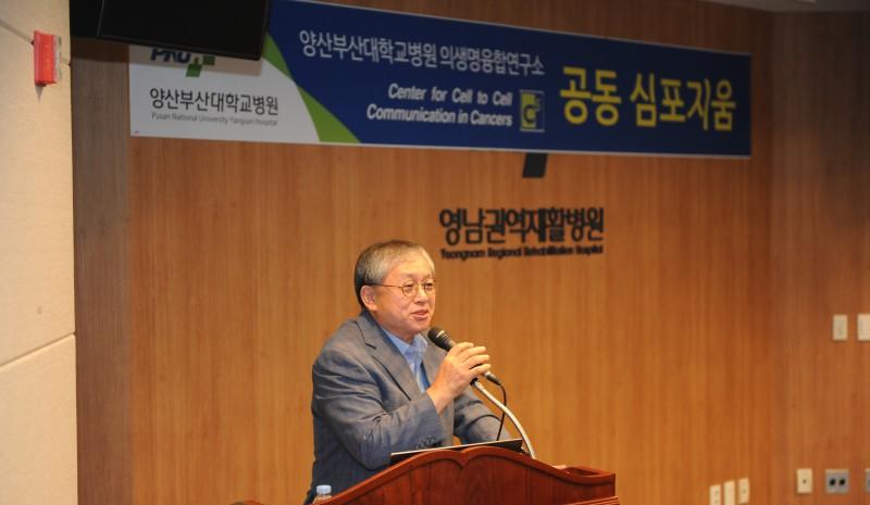 심포지엄 축사 중인 서판길 UNIST 교수(C5선도연구센터장)
