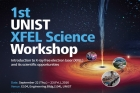 제1회-UNIST-XFEL-국제워크숍_main3-800x448.jpg