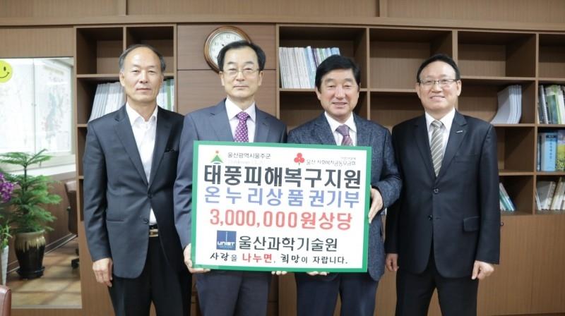 UNIST Community Raises Money for Typhoon Relief