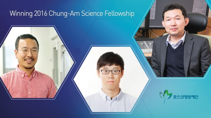 Three Natural Science Professors Win TJ Park Science Fellowship