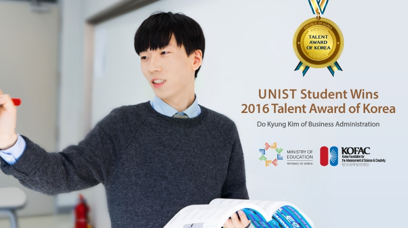 UNIST Student Wins 2016 Talent Award of Korea