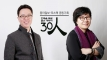 UNIST Faculty Named Among Korea's Top Young Scientists