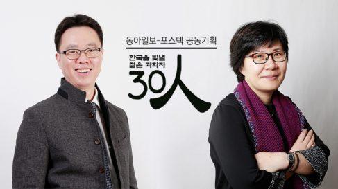 한국을-빛낼-과학자-30인_main3-800x448