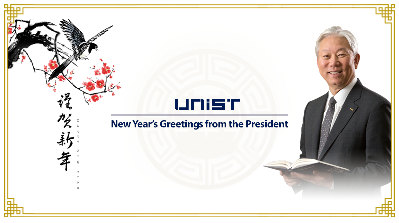 New Year's Greetings from the President