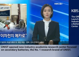 UNIST Opens World-Class Battery Research Center
