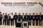 Biomed-Leaders-forum-1.jpg