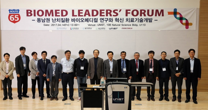 UNIST to Lead the Biomedical Industry in South Korea