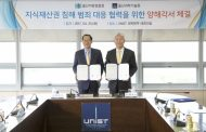 UNIST and Ulsan District Prosecutor's Office Sign MoU on Intellectual Property Rights