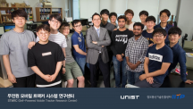 UNIST Receives Funding for $4.5 million ITRC Project