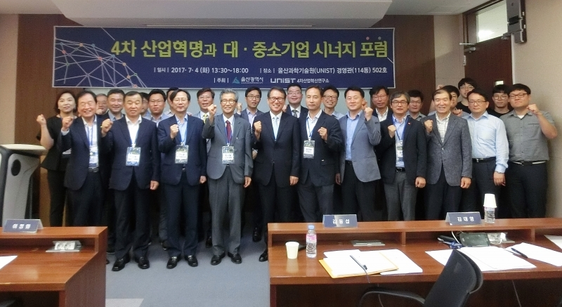 UNIT to Hold Synergy Forum on Fourth Industrial Revolution
