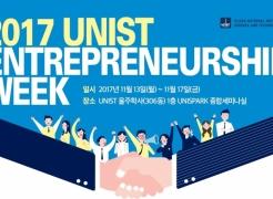 First in Challenge! 2017 UNIST Entrepreneurship Week