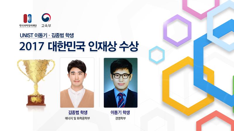 UNIST Students Win 2017 Talent Award of Korea