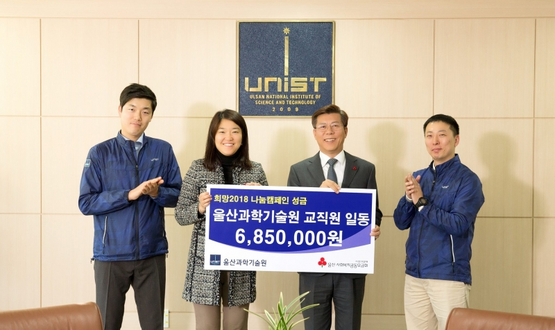 UNIST Donates an Estimated KRW 6.85 million to Charity