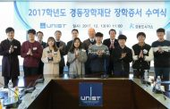 2017 Kyungdong Scholarship Awarded to UNIST Students