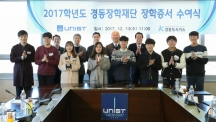 2017 Kyungdong Scholarship Awarded to UNIST Students