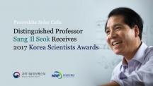 UNIST Professor Receives 2017 Korea Scientists Awards