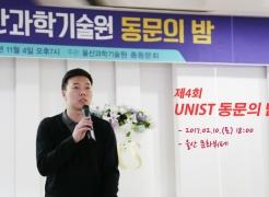 UNIST Alumni Celebrate 2018 Reunion