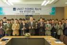 UNIST-HR-Center-1.jpg